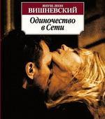 Одиночество в Сети (Януш Леон Вишневский)